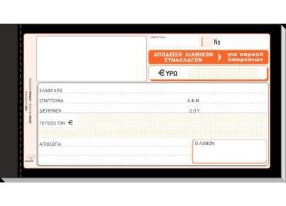 Απόδειξη Παροχής Υπηρεσιών Τριπλότυπο 10x19cm 50 Φύλλα Νο.236Γ