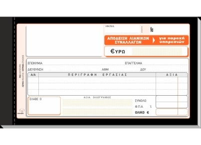 Απόδειξη Παροχής Υπηρεσιών - Πίνακας Διπλότυπο 10x19cm 50 Φύλλα No240