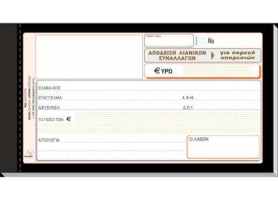 Απόδειξη Παροχής Υπηρεσιών με ΦΠΑ Διπλότυπο 10x19cm 50 Φύλλα No236