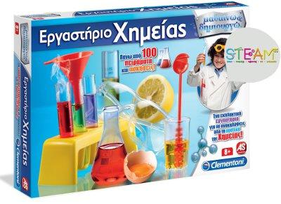 Εργαστήριο Χημείας Νέα Έκδοση (1026-63196)
