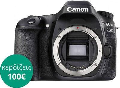 DSLR Canon EOS 80D Body - Φωτογραφική Μηχανή Μαύρο