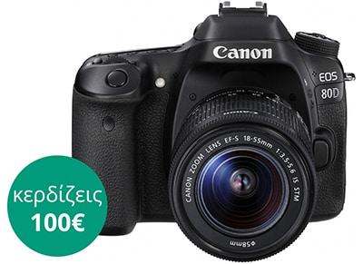 DSLR Canon EOS 80D EF 18-55S - Φωτογραφική Μηχανή Μαύρο
