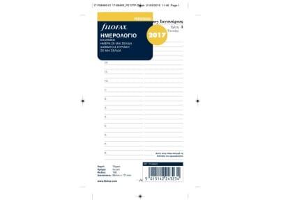 Filofax Ελληνικό Ανταλλακτικό Ημερολόγιο 2017 - Ημερήσιο - Personal