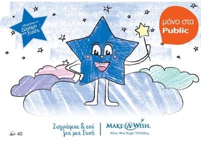 Μπλοκ Παιδικής Ζωγραφικής Make a Wish Α4 40 Φύλλα