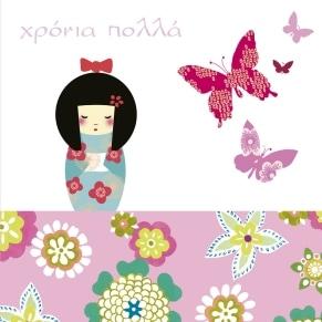 Ευχετήρια Κάρτα Γενεθλίων Glitter - Geisha