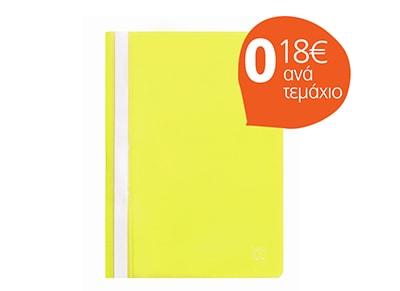 Ντοσιέ Office Log με Έλασμα Α4 Κίτρινο (5 τεμ.)