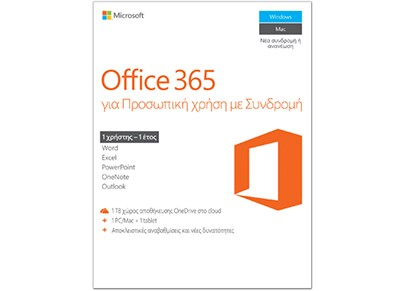 Microsoft Office 365 Personal - 1 έτος - Ελληνικά υπολογιστές   αξεσουάρ   antivirus   software   microsoft office