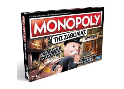 Επιτραπέζιο Monopoly Έκδοση Της Ζαβολιάς