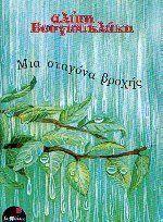 Μια σταγόνα βροχής