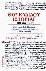 Ιστορία Βιβλίο Ε-ΣΤ