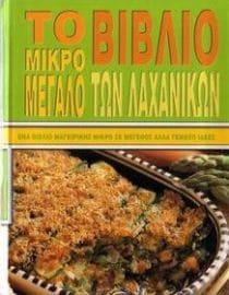 Το μικρό μεγάλο βιβλίο των λαχανικών