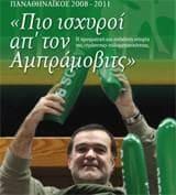 Πιο ισχυροί απ' τον Αμπράμοβιτς