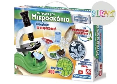 Μαθαίνω & Δημιουργώ Το Πρώτο μου Μικροσκόπιο