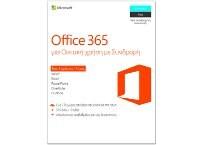 Microsoft Office 365 Home Premium - 1 έτος - Αγγλικά