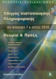 Οδηγός πιστοποίησης πληροφορικής: MS Windows 7 και Office 2010