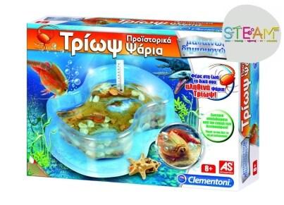 Επιτραπέζιο Μαθαίνω & Δημιουργώ Triops - Προϊστορικά Ψάρια AS 1026-63113