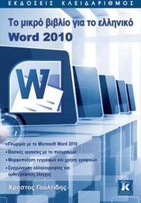 Το μικρό βιβλίο για το ελληνικό Word 2010