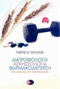 Διατροφολογία, ασκησιολογία, φαρμακοδιέγερση