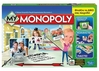 Επιτραπέζιο My Monopoly (Hasbro A8595)