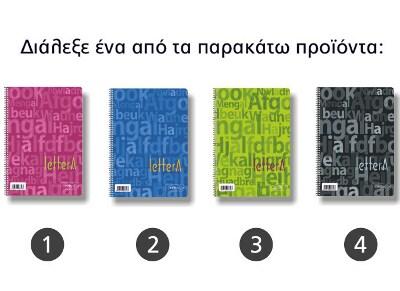 Τετράδιο Σπιράλ Globus letterA Β5 2 Θεμάτων 50 Φύλλα (1 τετράδιο)