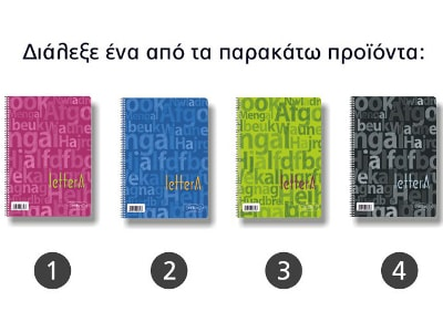 Τετράδιο Σπιράλ Globus letterA Β5 3 Θεμάτων 75 Φύλλα (1 τεμάχιο)