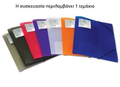 Φάκελος TYPOTRUST με Λάστιχο 23x32cm Μπλε