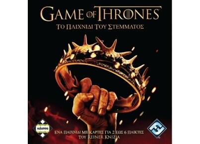 Επιτραπέζιο Κάισσα A Game Of Thrones - Το Παιχνίδι του Στέμματος