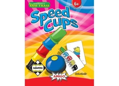 Επιτραπέζιο Κάισσα Speed Cups