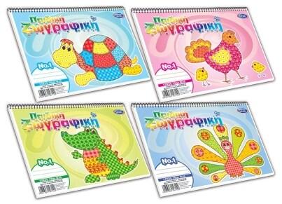 Μπλοκ Παιδικής Ζωγραφικής με Εικόνες SKAG Νο 1