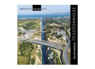 Ημερολόγιο 2016 - Πελοπόννησος - Τοίχου