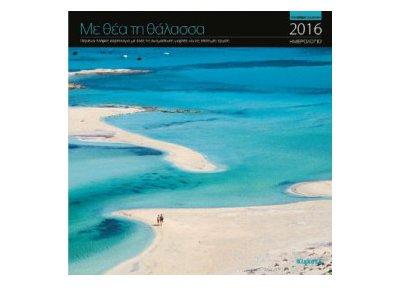 Ημερολόγιο 2016 - Με θέα τη θάλασσα - Τοίχου
