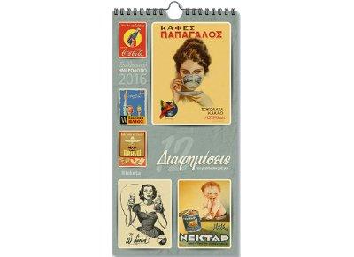 Ημερολόγιο 2016 - 12 Διαφημίσεις, που μεγάλωσαν μαζί μας - Τοίχου