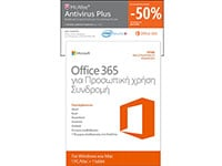 Microsoft Office 365 GR & McAfee Antivirus Plus