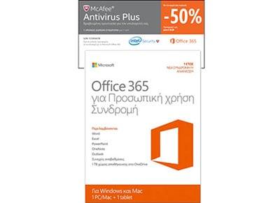 Microsoft Office 365 GR & McAfee Antivirus Plus