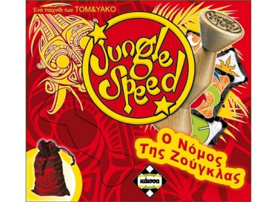 Επιτραπέζιο Κάισσα Jungle Speed Ver2