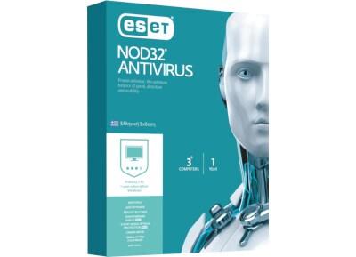 ESET NOD32 Antivirus (3 αυτόνομες άδειες χρήσης για 1 έτος)