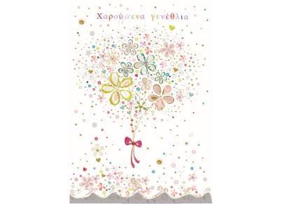 e902be06f4 Ευχετήρια Κάρτα Γενεθλίων Turnowsky Λουλούδια
