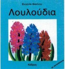 Λουλούδια - Φακίνου Ευγενία | Public βιβλία