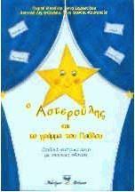 Ο Αστερούλης και το γράμμα του Παύλου