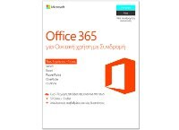 Microsoft Office 365 Home Premium - 1 έτος - Ελληνικά
