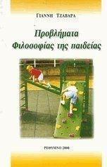 Image result for προβλήματα φιλοσοφίας της παιδείας τζαβάρασ
