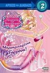 Αρχίζω να διαβάζω 2 – Μαργαριταρένια γοργόνα!
