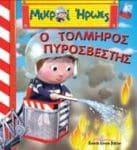Ο τολμηρός πυροσβέστης