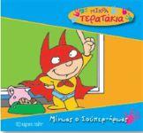 Μίνωας Ο Σουπερ-ήρωας
